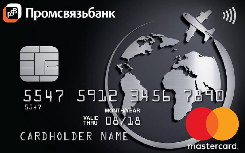 Банковская карта Промсвязьбанк
