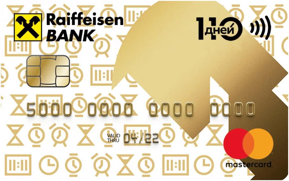 Изображение кредитной карты 110 дней без процентов
