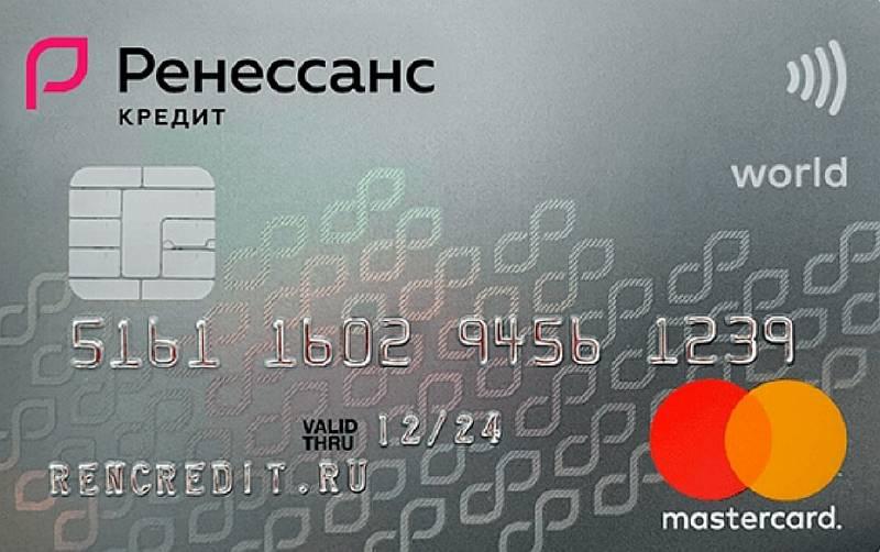 Кредитная карта 365 Ренессанс