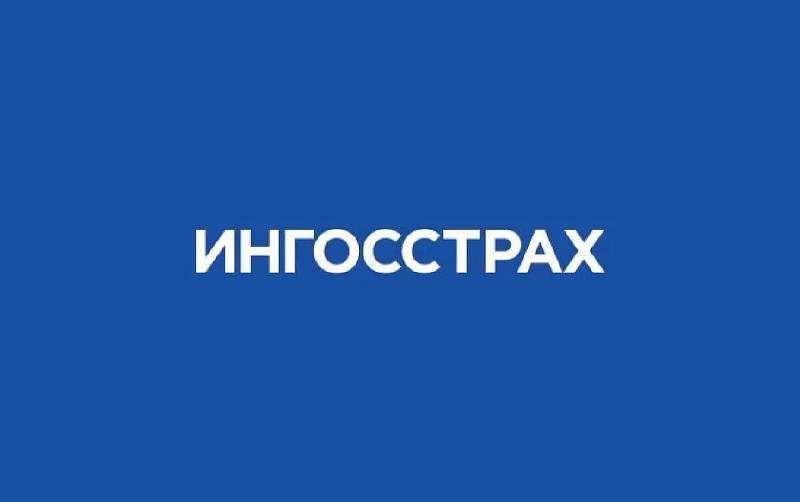 Полис страхования НС, ОСАГО и др. Ингосстрах