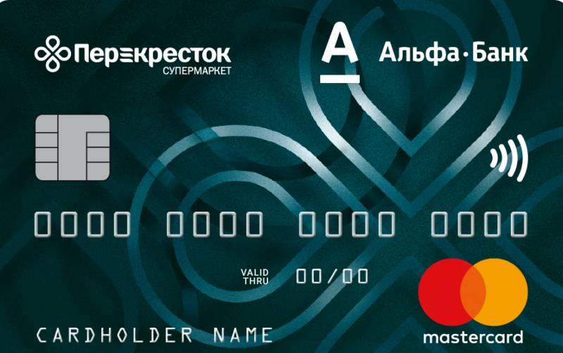 Дебетовая карта Альфа банк «Перекресток»